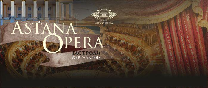 Репертуар «Астана Опера» в Алматы